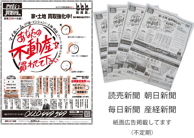 ランドメイト新聞広告掲載のお知らせ
